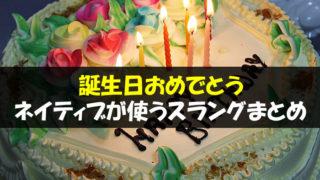 誕生日 メッセージ 英語 スラング