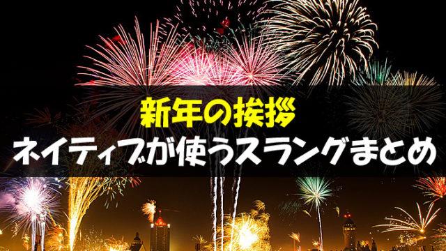 新年 挨拶 英語 スラング
