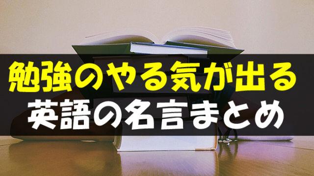 英語 名言 勉強